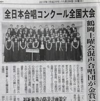 鶴岡土曜会混声合唱団、全国金賞