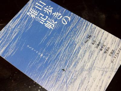 山歩きの雑記帳No.36