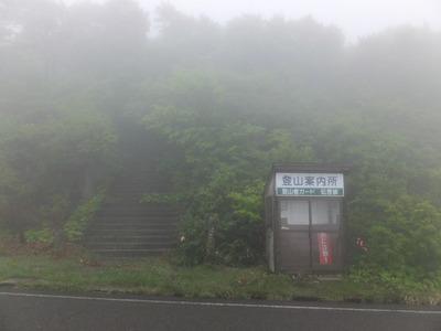 鳥海山「笙ケ岳」のはずが・・・・