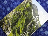 山歩きの雑記帳No.34