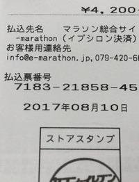 月山「龍神マラソン」