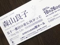森山良子コンサート前売りチケット購入
