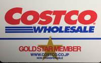 家族サービス「COSTCO」