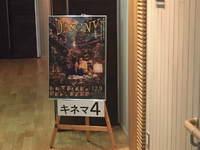 映画「鎌倉ものがたり」