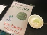 『早田うりアイス』