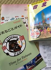 『台湾行きまーす』