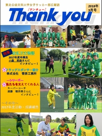 Thank you 3月号