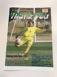 Thank you 12月号
