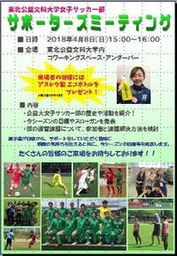 公益大女子サッカー部〜イベント開催〜