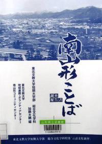 第11回小荷駄のみどり出版文化賞決定!