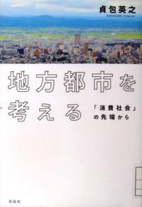 市民講座 「地方都市を考える」
