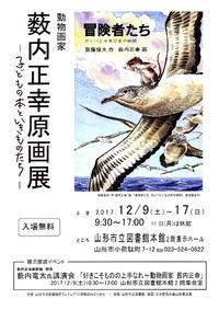 12月に薮内正幸原画展を開催します