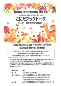 薮内正幸原画展・連動企画 ①読書会