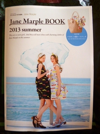 Jane Marple BOOK 2013 summer