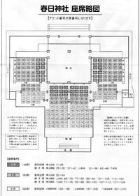 第25回 黒川・蝋燭能の座席略図