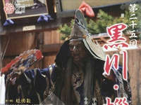 第25回 黒川・蝋燭能の動画