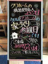 家づくり見学会を開催しています(^^) 2018/08/25 18:27:38