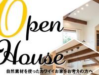 ✳鶴岡市オープンハウスのお知らせ✳