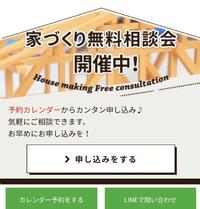 クワホームの簡単ネット予約 2019/03/01 06:10:00