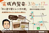 酒田市新築完成内覧会のお知らせ 2019/03/14 06:14:00