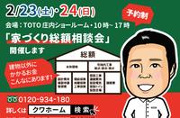 家づくり総額相談会のご案内 2019/02/16 06:05:00