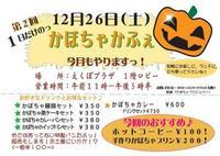 第2回「かぼちゃかふぇ」オープン!!