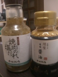 平田牧場の無化学調味料の塩だれと醤油
