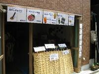 今週は花火大会で出店。 2009/07/28 12:58:06