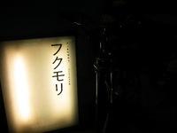 東京の山形カフェ「フクモリ」