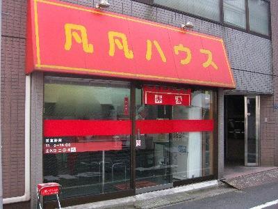 東京 稲荷町にて赤湯ラーメンが楽しめる「凡凡ラーメン」
