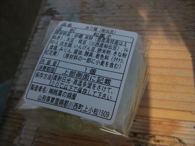 置賜農業高校の大福(あんびん?)