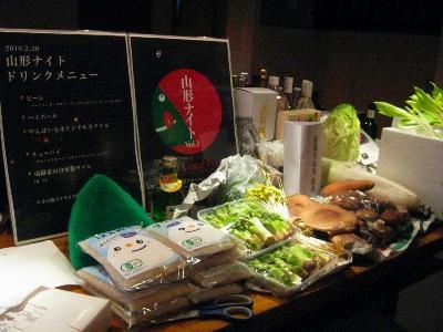 1回「山形ナイト」報告!!:山形の食材達