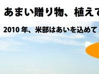 「米部」がちょっと変わった米を育てる田植えイベント開催! 2010/05/20 19:10:24