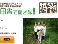 田舎で働き隊!パネルディスカッションに高橋菜穂子さん 2010/03/15 19:37:36