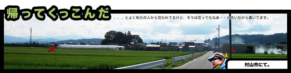 山形県南陽市のいいものや 旅行 情報を発信!