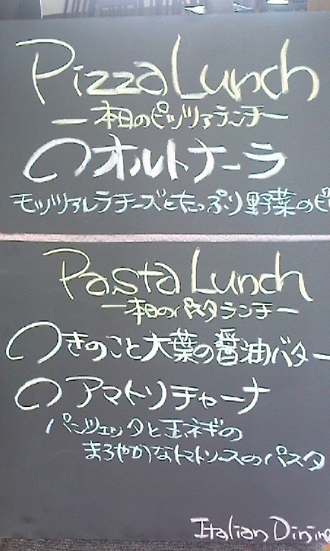 Italian Diningえん 潜入調査!!