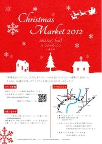 12/15 白鷹町 クリスマスマーケット2012