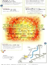 8/31(土) スマイルサポートフェスタin白鷹町 開催!