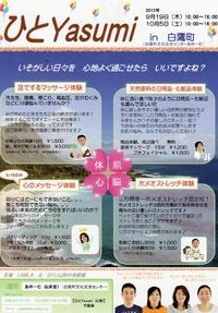 10/5(土) ひとYasumi in白鷹町 開催!