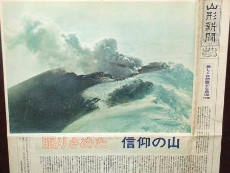 「鳥海山噴火」の記事