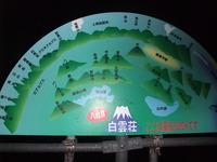 「富士山」登山