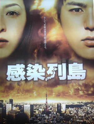 映画「感染列島」