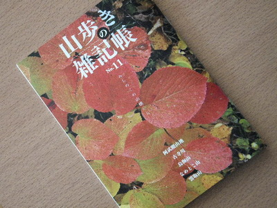 山の雑記帳No.11