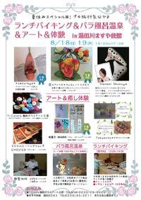 アート体験イベント