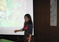 市民講座「森の食は幸せいっぱい!」報告