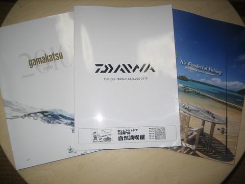 2010年 各社カタログ