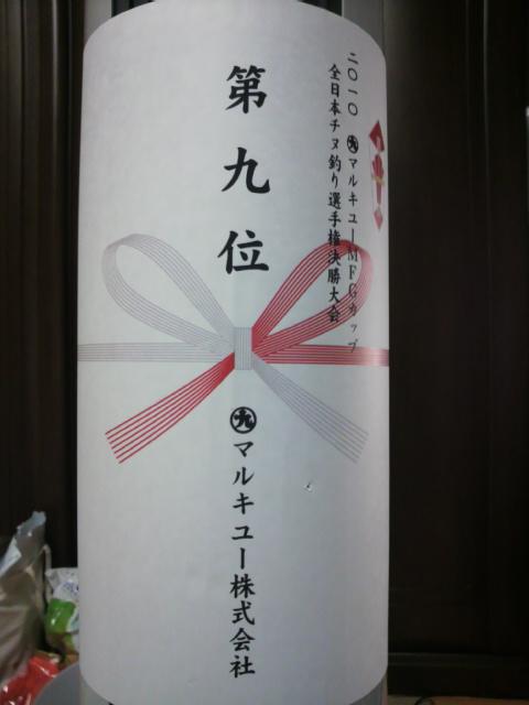 全日本チヌ釣り選手権