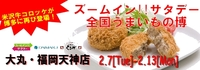 大丸・福岡天神店に今年も行きます!