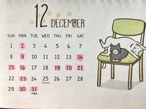 12月のお知らせ