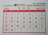 お知らせ ~7月のお休み~